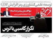 عکس/ صفحه نخست روزنامههای چهارشنبه ۲مرداد