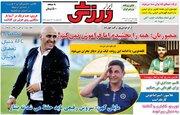 عکس/ روزنامههای ورزشی چهارشنبه ۲ مرداد