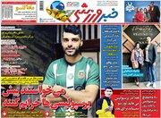 عکس/ تیتر روزنامههای ورزشی چهارشنبه ۲ مرداد