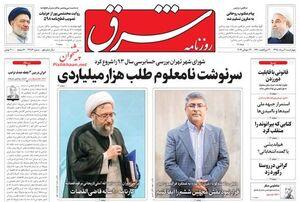 خاتمی، سایه جنگ را از ایران دور کرد!/ با «اصلاحات حلال» بن سلمان، دیسکو آزاد شده است!