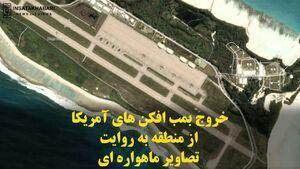 خروج بمب افکنهای آمریکا از منطقه +تصاویر ماهوارهای