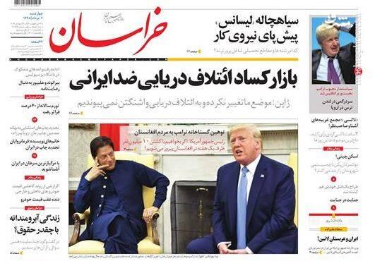 خراسان: بازار کساد ائتلاف دریایی ضد ایرانی