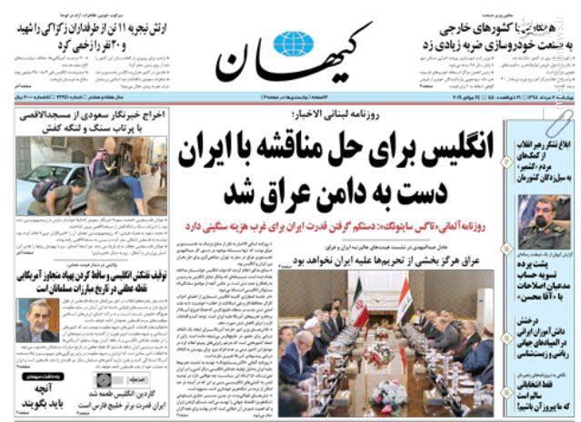 کیهان: انگلیس برای مناقشه با ایران دست به دامن عراق شد