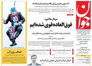 صفحه نخست روزنامههای پنجشنبه ۳ مرداد