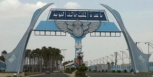 حمله پهپادی انصارالله به پایگاه هوایی ملک خالد