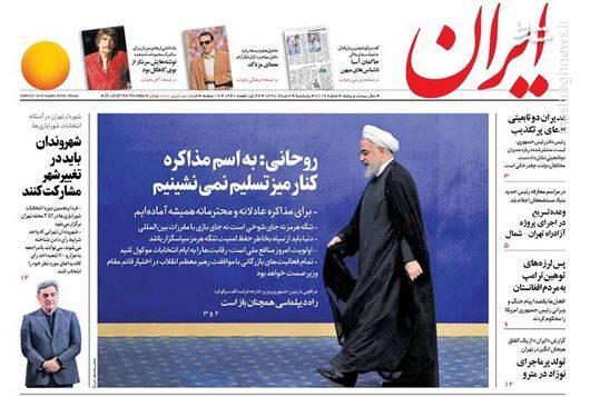 ایران: روحانی: به اسم مذاکره کنار میز تسلیم نمینشینیم