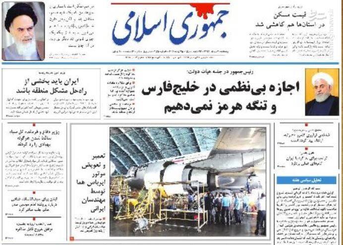 جمهوری اسلامی: اجازه بینظمی در خلیجفارس و تنگه هرمز نمیدهیم