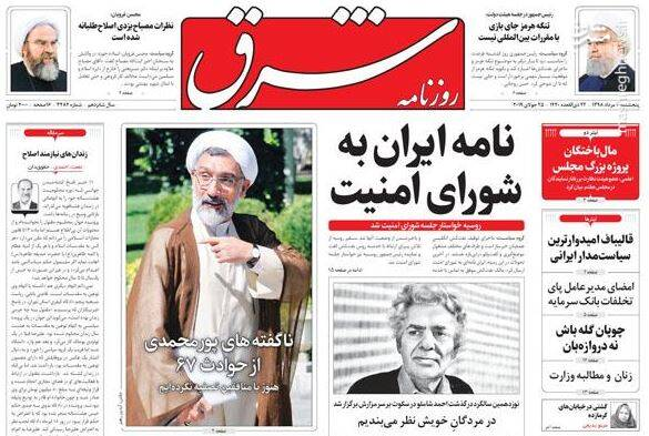 شرق: نامه ایران به شورای امنیت