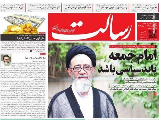 رسالت: امام جمعه باید سیاسی باشد