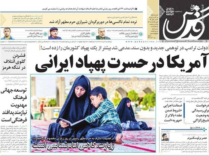قدس: آمریکا در حسرت پهپاد ایرانی