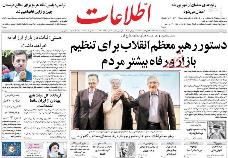 اطلاعات: دستور رهبر معظم انقلاب برای تنظیم بازار و رفاه بیشتر مردم