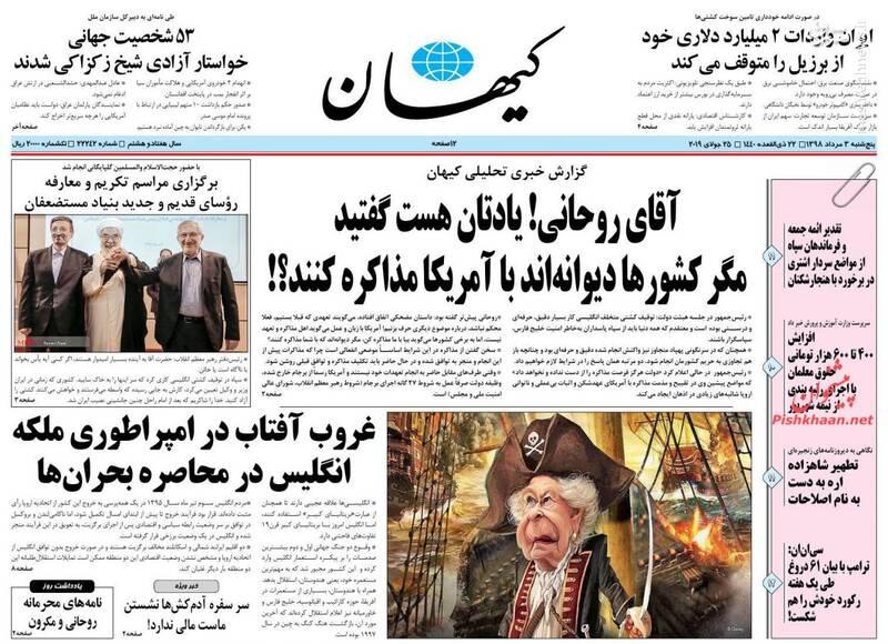 کیهان: آقای روحانی! یادتان هست گفتید مگر کشورهای دیوانه اند با آمریکا مذاکره کنند؟!
