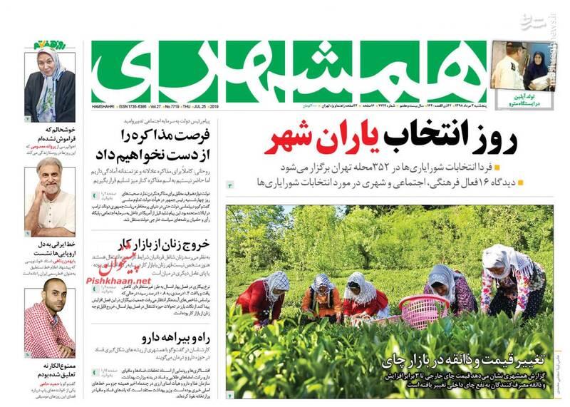 همشهری: روز انتخاب یاران شهر