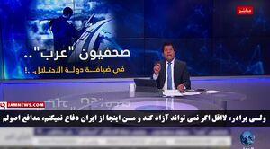مجری سرشناس جهان عرب: حمایت از فلسطین را از ایران یاد بگیرید.