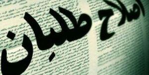 فرار یک خبرنگار اصلاحطلب دیگر