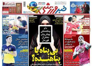 عناوین روزنامههای ورزشی ۵ مرداد ۹۸/ تیم ملی در سرزمین عجایب! +تصاویر