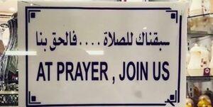 جدال در عربستان؛ طرح دولت سعودی برای باز ماندن فروشگاهها هنگام نماز