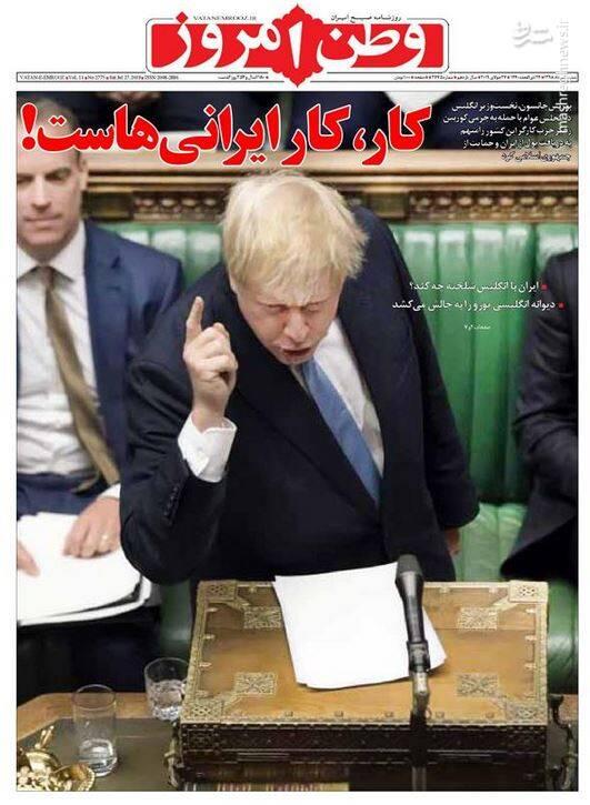 وطن امروز: کار، کار ایرانیهاست!