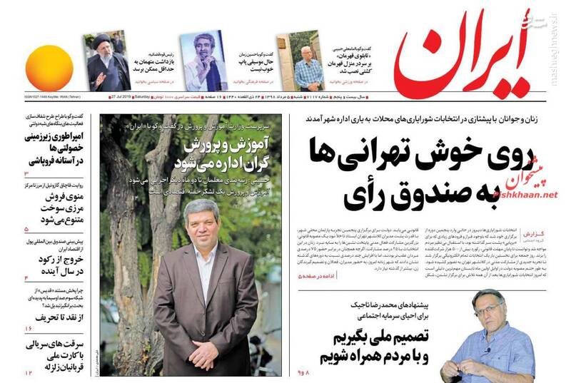 ایران: روی خوش تهرانیها به صندوق رای
