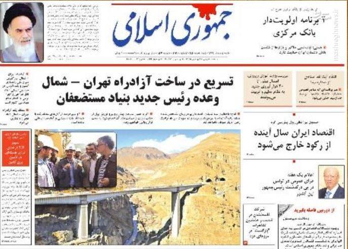 جمهوری اسلامی: تسریع در ساخت آزادراه تهران_شمال وعده رئیس جدید بنیاد مستضعفان