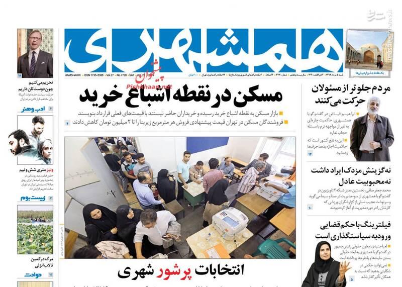 همشهری: مسکن در نقطه اشباع خرید