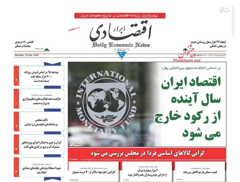 ابرار اقتصادی: اقتصاد ایران سال آینده از رکود خارج میشود