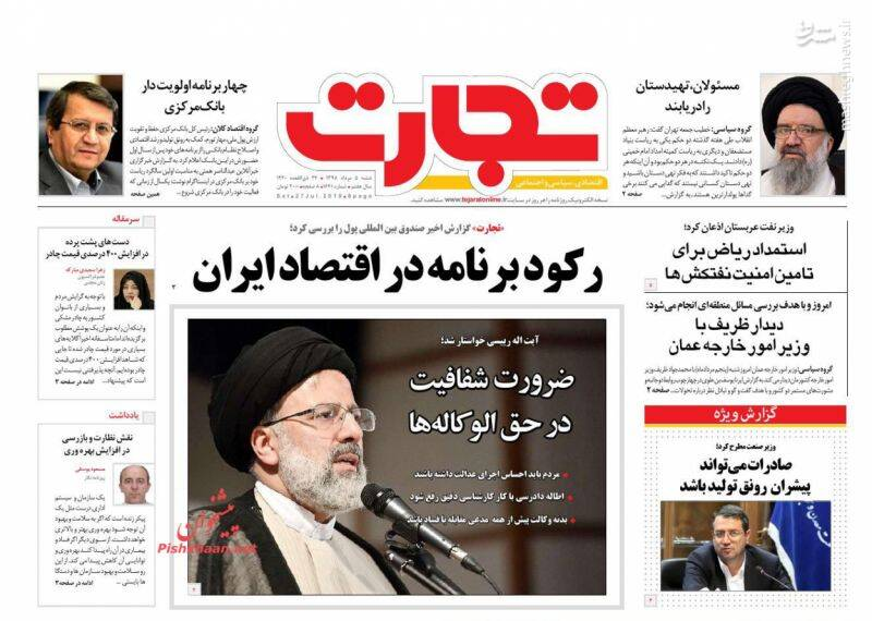 تجارت: رکود برنامه در اقتصاد ایران