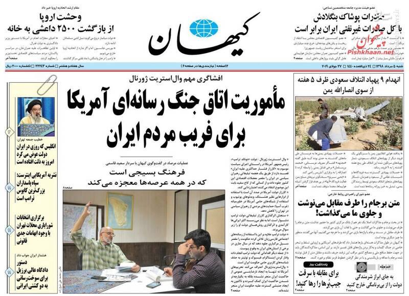 کیهان: ماموریت اتاق جنگ رسانه ای آمریکا برای فریب مردم ایران