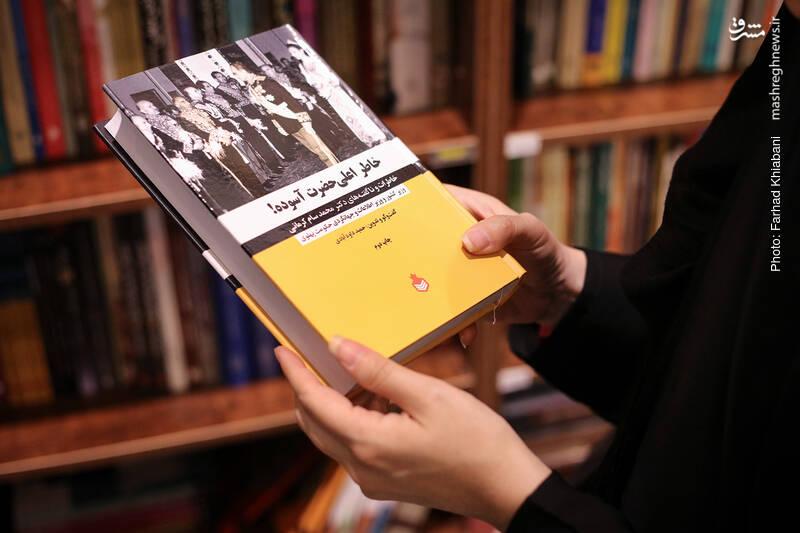 کتاب «خاطر اعلی حضرت آسوده» که گفتگوی حمید داودآبادی با دکتر سام کرمانی از وزرای دوران پهلوی است هم نظر من و خانم توکلی را جلب می کند. کتاب خوش خوان و جذابی که نشر نارگل آن را منتشر کرده است.