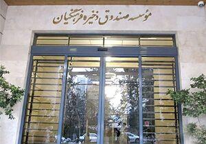 صندوق ذخیره فرهنگیان محل فساد نیست
