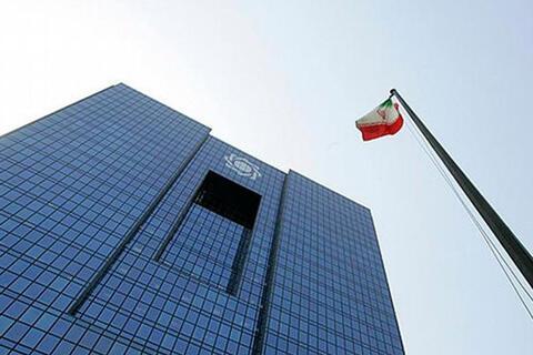 تشکیل کمیته اجرایی عملیات بازار باز در بانک مرکزی