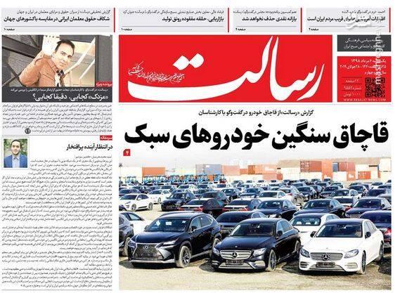 رسالت: قاچاق سنگین خودروهای سبک