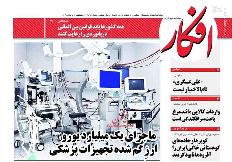 افکار: ماجرای یک میلیارد یورو ارز گم شده تجهیزات پزشکی