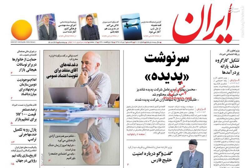 ایران: سرنوشت «پدیده»