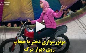 موتورسواری دختر باحجاب روی دیوار مرگ +فیلم