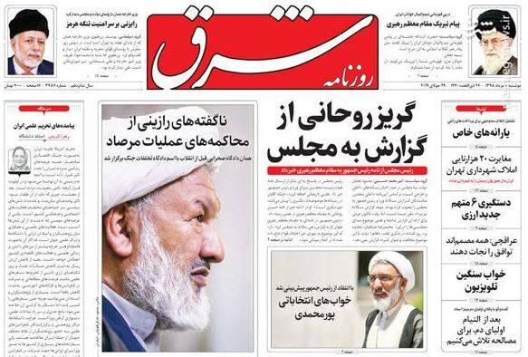 شرق: گریز روحانی از گزارش به مجلس