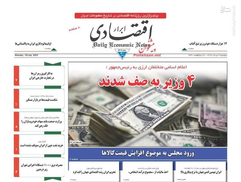 ابرار اقتصادی: ۴وزیر به صف شدند
