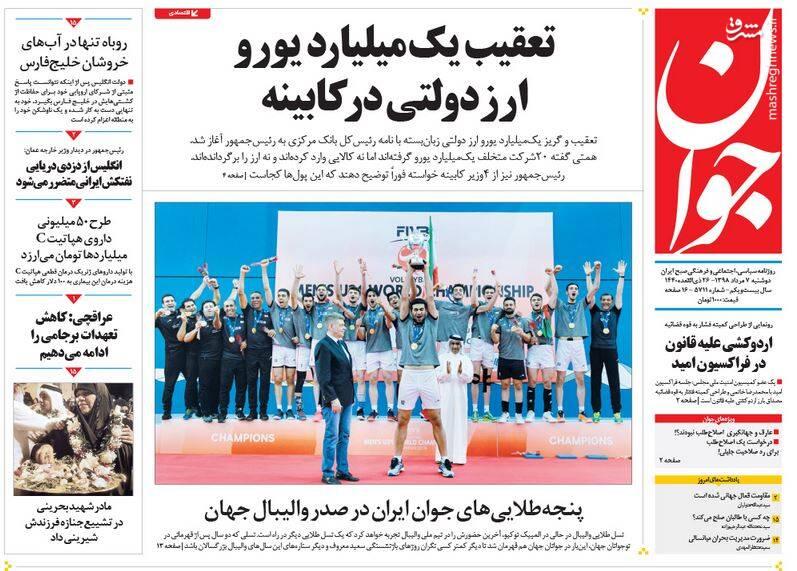 جوان: تعقیب یک میلیارد یورو ارز دولتی در کابینه