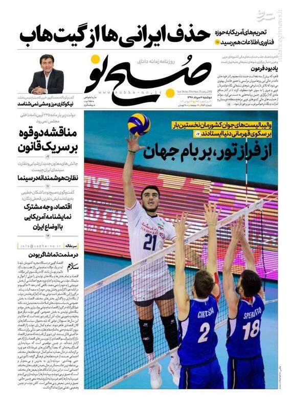 صبح نو: حذف ایرانیها ازگیت هاب