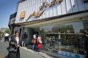 کتابگردی در کتابفروشی سوره مهر- همراه با فاطمه سلیمانی ازندریانی
