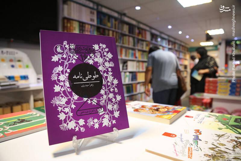 «طوطی نامه» شانزدهمین کتاب از مجموعه قصه های شیرین ایرانی است که نشر مهرک که بخش کودک و نوجوان انتشارات سوره مهر است، آن را منتشر کرده است.