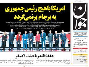 صفحه نخست روزنامههای پنجشنبه ۱۰ مرداد