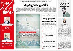 دولت روحانی در «برجام»، استراتژی «مقاومت» را پیاده میکند!/ غرضی: رئیس جمهور حق دارد گزارش ارائه ندهد!