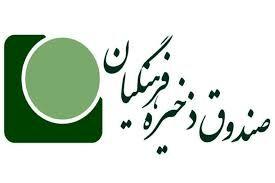 تکلیف صندوقذخیره و بانک فرهنگیان در مجلس چه شد؟