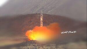 حمله موشکی یمن به «الدمام»
