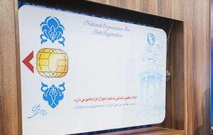 چند نفر تاکنون کارت ملی هوشمند خود را نگرفته اند؟