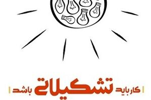 کار باید تشکیلاتی باشد - نشر شهید کاظمی - کراپشده