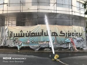 آتش سوزی هتل شیراز