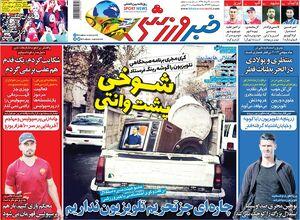 عکس/تیتر روزنامههای ورزشی یکشنبه ۱۳ مرداد
