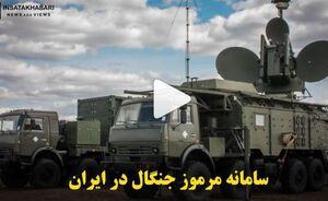 سامانه مرموز جنگال در ایران +فیلم